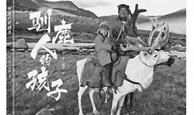 新书《驯鹿人的孩子》记录游牧生活
