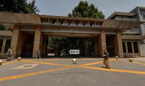 西北工業大學