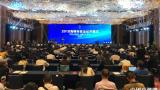 2018海峡科技论坛在海口开幕 促琼台两地产业交流