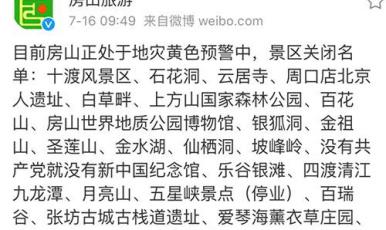 北京房山受降雨影響 已有25個景區關閉