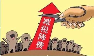 重庆:让企业享减税降负红利