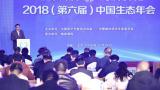 第六届中国生态年会在京隆重召开
